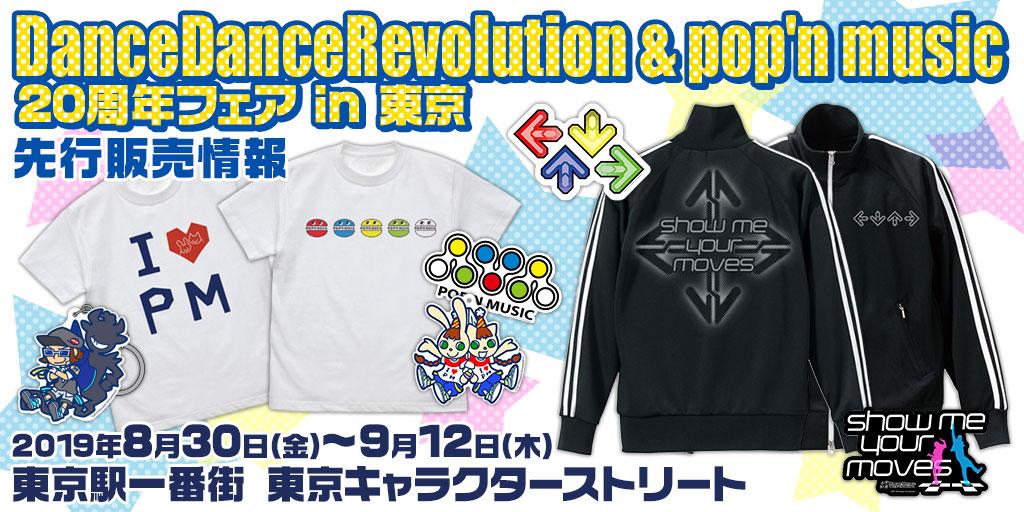 〈DanceDanceRevolution&pop'n music20周年フェア in 東京〉先行販売情報