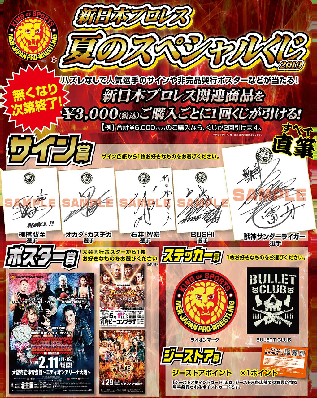 [キャンペーン]『夏休みキャンペーン2019』新日本プロレス 夏のスペシャルくじ2019