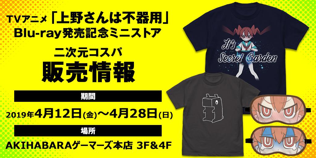 AKIHABARAゲーマーズ本店〈TVアニメ「上野さんは不器用」Blu-ray発売記念ミニストア〉先行販売情報