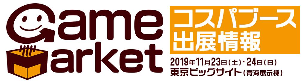 〈ゲームマーケット2019秋〉出展情報