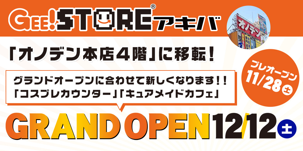 ジーストア・アキバは「オノデン本店」に移転いたします!プレオープンは11月28日(土)!!