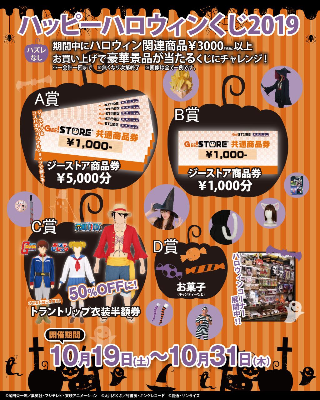 [キャンペーン]ハロウィンのお買い物がさらに楽しくなる!ハッピーハロウィンくじ2019開催決定!