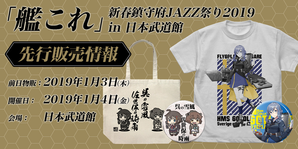『「艦これ」新春鎮守府JAZZ祭り2019 in 日本武道館』先行販売情報