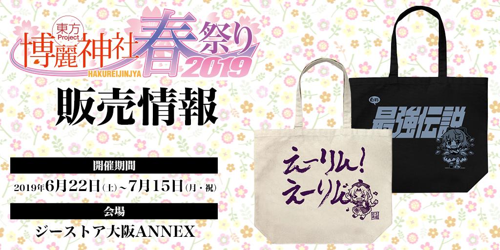 『東方Project×ジーストア名古屋、ジーストア大阪ANNEX「博麗神社~春祭り2019」』販売情報