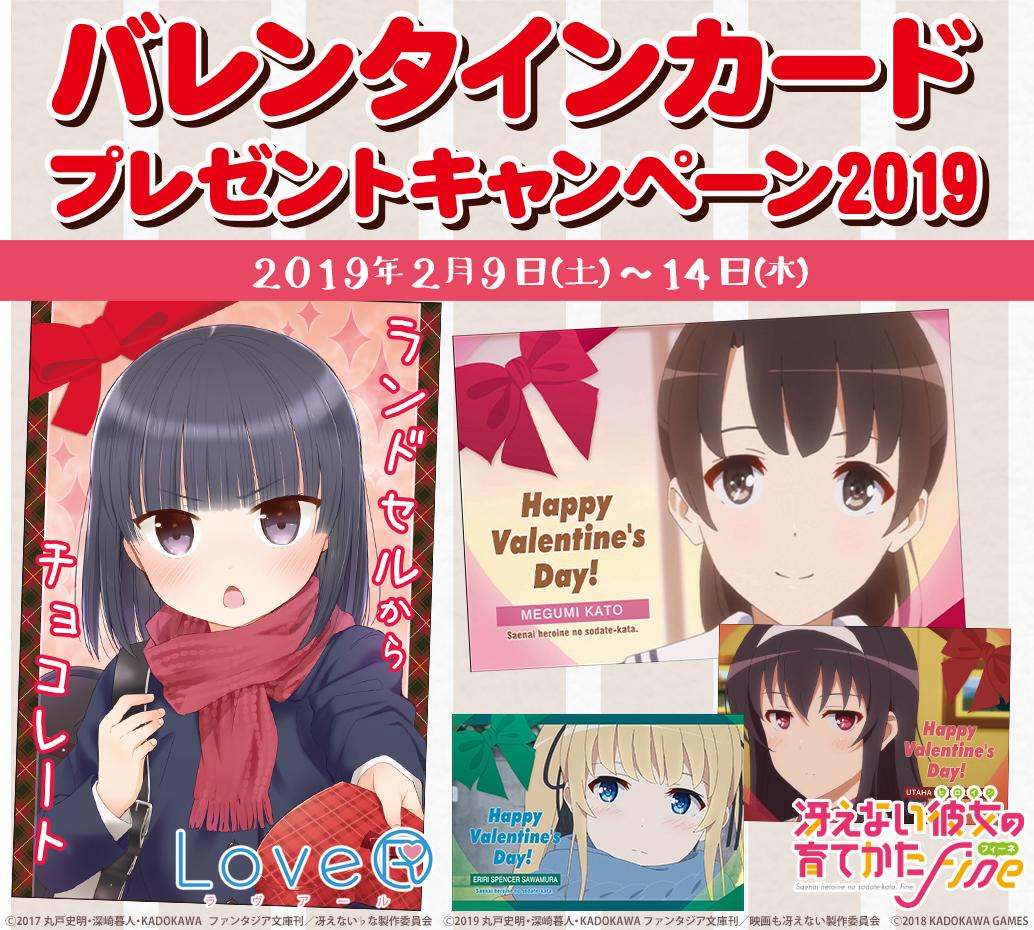 [キャンペーン]バレンタインカードプレゼントキャンペーン2019