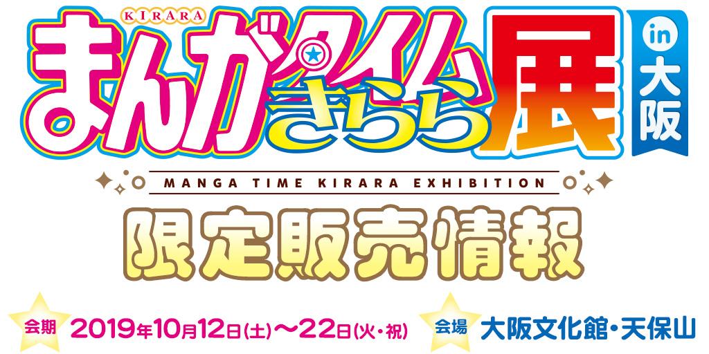 〈まんがタイムきらら展 in 大阪〉限定販売情報