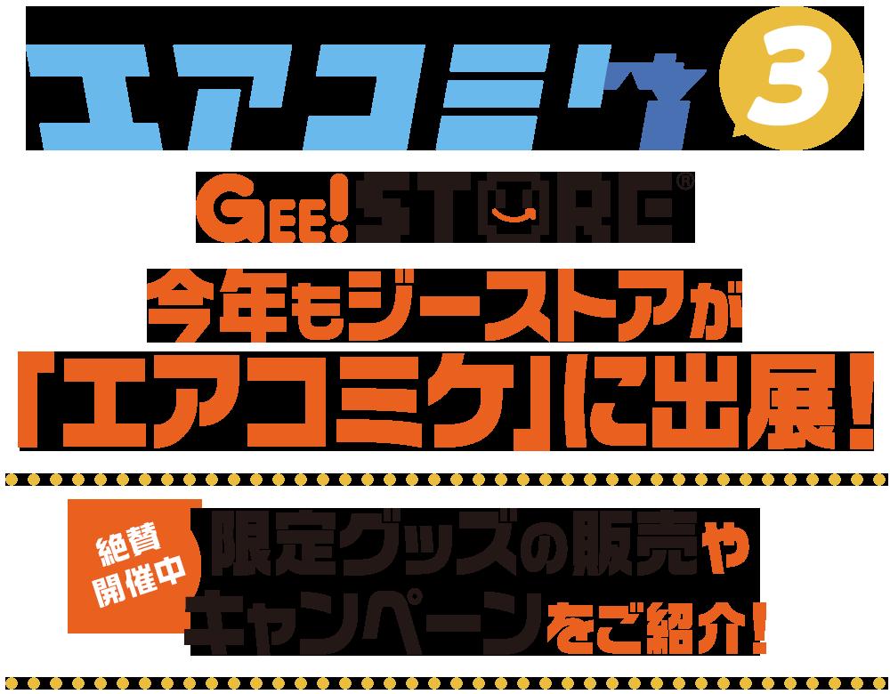〈エアコミケ3〉今年もジーストアが「エアコミケ」に出展!限定グッズの販売や絶賛開催中キャンペーンをご紹介!