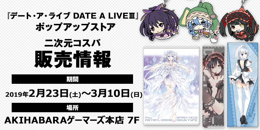 『デート・ア・ライブ DATE A LIVEⅢ ポップアップストア』販売情報
