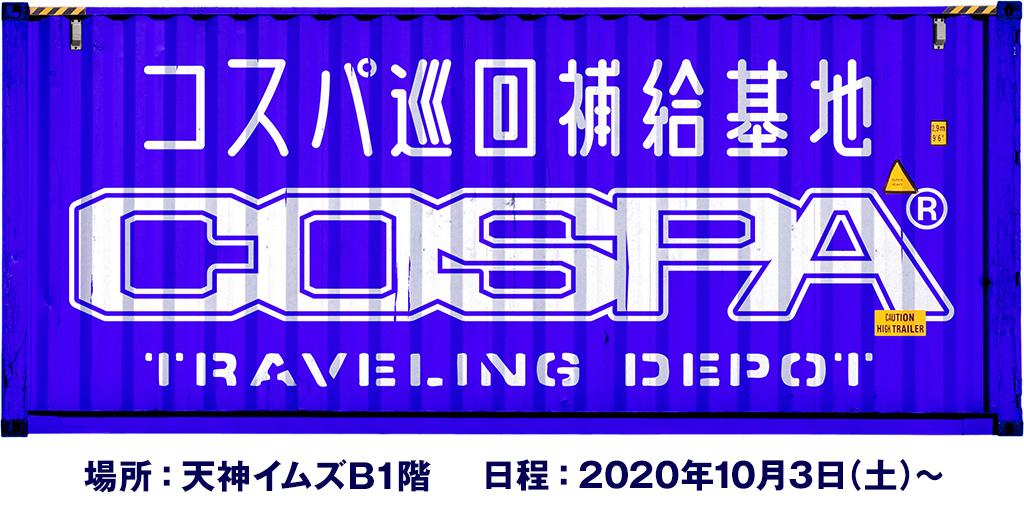 福岡・天神の中心にある「天神イムズ」内にコスパ・トラベリング・デポがオープン!