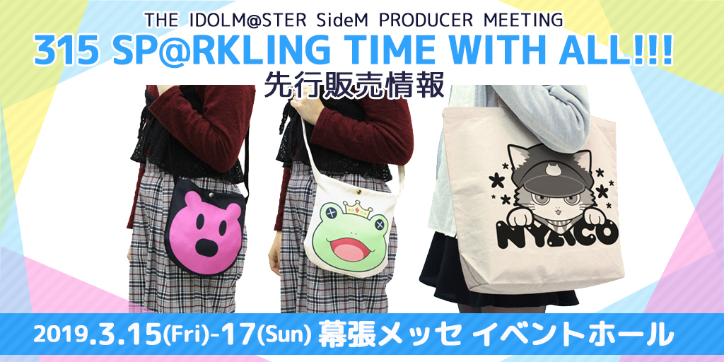 『THE IDOLM@STER SideM PRODUCER MEETING 315 SP@RKLING TIME WITH ALL!!!』先行販売情報