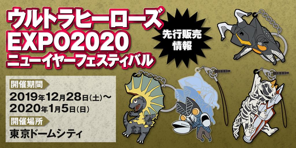 〈ウルトラヒーローズEXPO2020 ニューイヤーフェスティバル〉先行販売情報