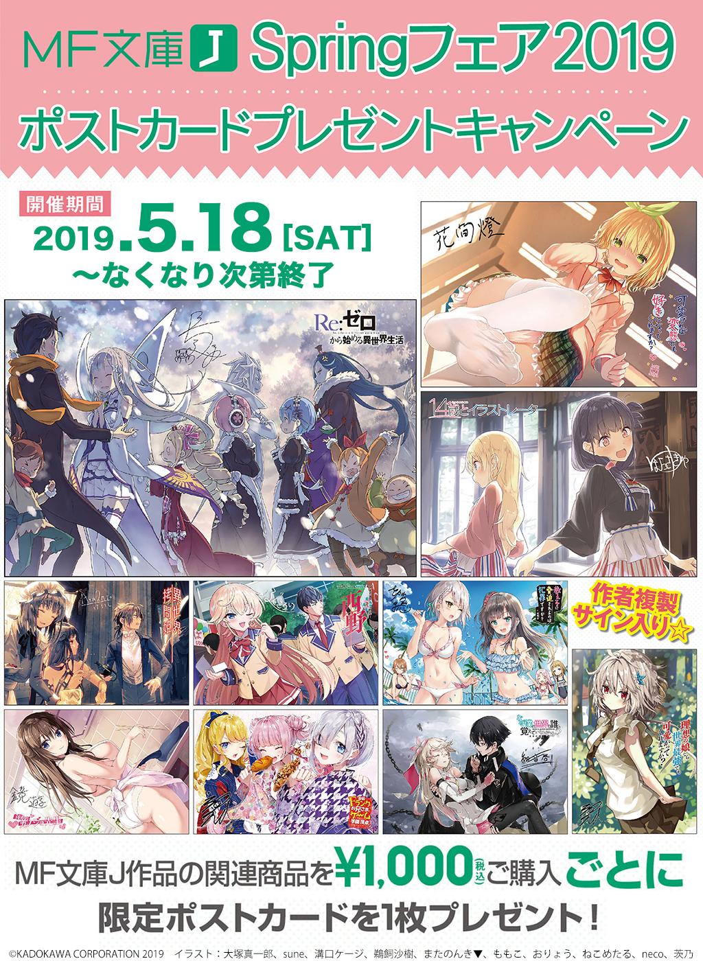 [キャンペーン]『MF文庫J Springフェア2019』ポストカードプレゼントキャンペーン開催決定!