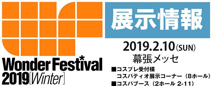 『ワンダーフェスティバル 2019[冬]』展示情報