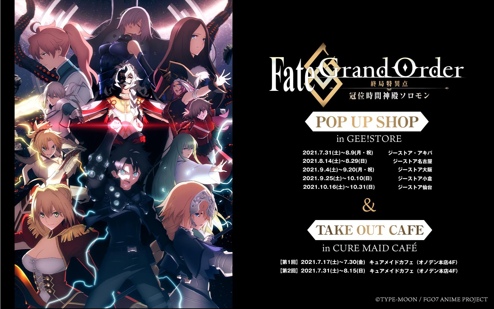[イベント]Fate/Grand Order -終局特異点 冠位時間神殿ソロモン- POP UP SHOP in GEE!STORE / TAKE OUT CAFE  in CURE MAID CAFE 開催決定!