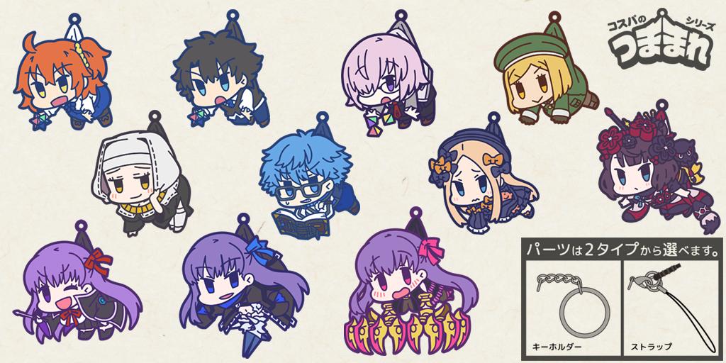 『Fate/Grand Order』つままれシリーズ第5弾!ぐだ子、ぐだ男やマシュたちサーヴァントをつまんで一緒にお出かけ!