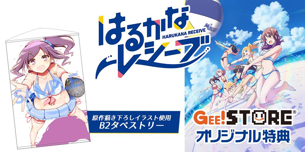 『はるかなレシーブ』Blu-ray&DVD OP/EDテーマCD<br>ジーストア&WonderGOO&新星堂オリジナル特典付きでご予約受付中!