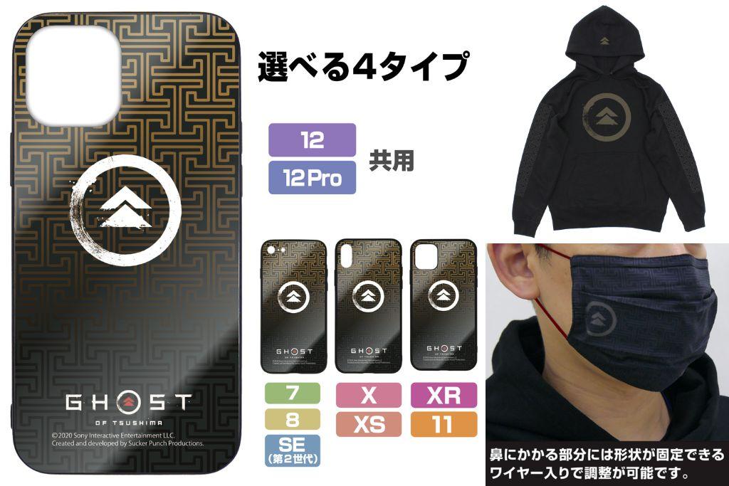 [予約開始]『Ghost of Tsushima』境井家の鎧風パーカー、抗ウイルス加工生地を裏地に使用した境井家の家紋入りマスク、奥行のあるプリントが楽しめる境井家の家紋入りiPhoneケースが登場![コスパ]