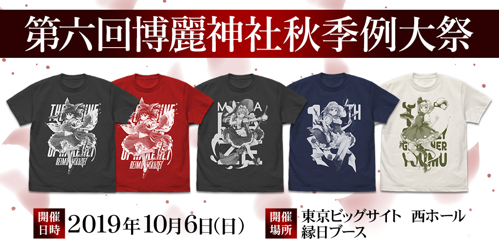 〈第六回博麗神社秋季例大祭〉先行販売情報