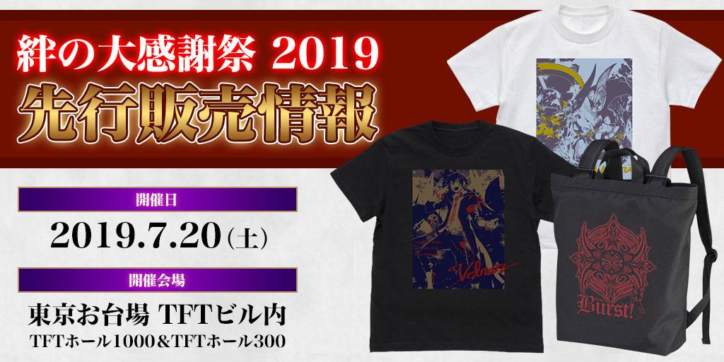 『絆の大感謝祭 2019』先行販売情報