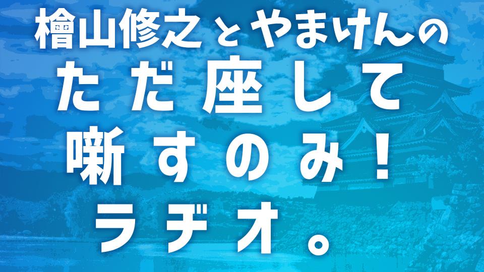 <10/8 第4回配信>【檜山修之とやまけんの「ただ座して噺すのみ!ラヂオ。」】が今年も配信スタート!