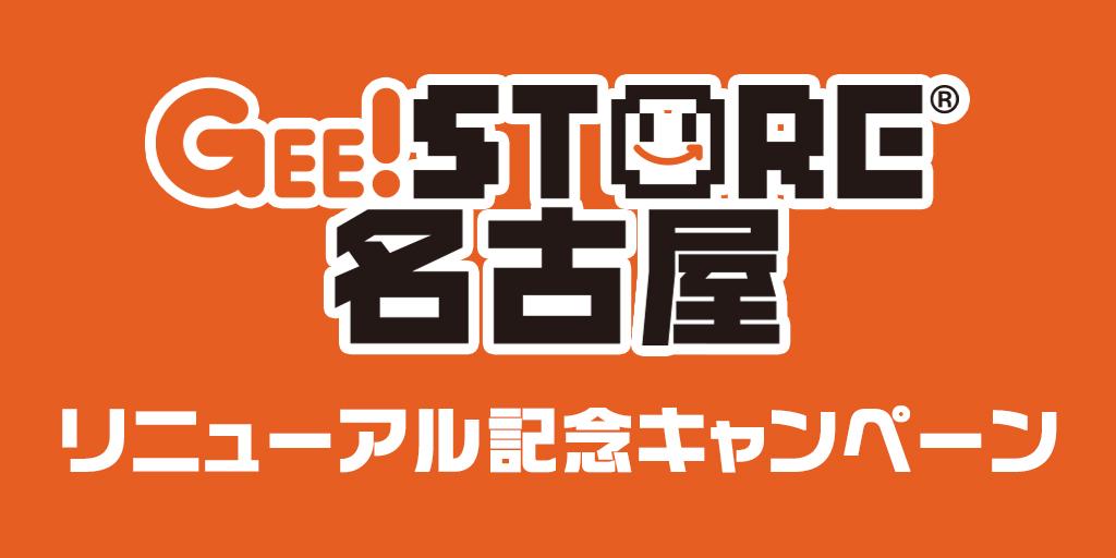 [キャンペーン]ジーストア名古屋リニューアル記念キャンペーン開催決定!