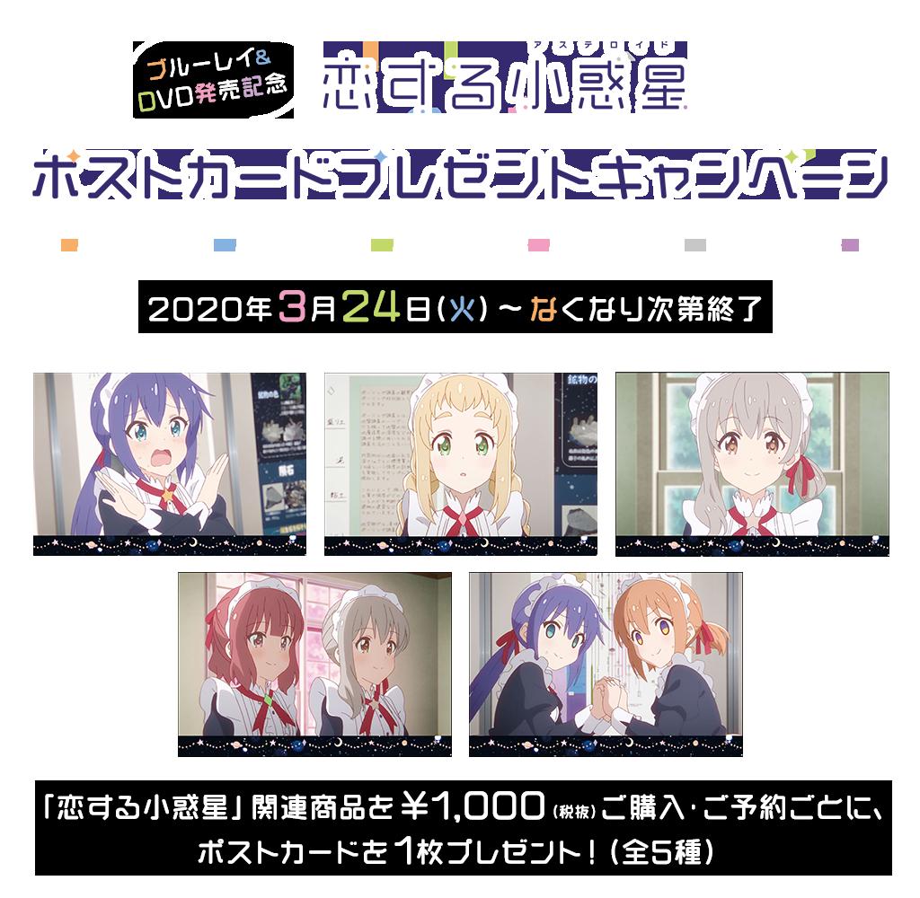 [キャンペーン]「恋する小惑星」ポストカードプレゼントキャンペーン