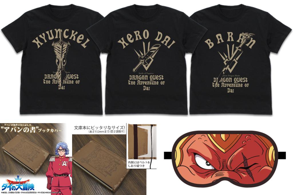 [予約開始]『ドラゴンクエスト ダイの大冒険』勇者ダイの「パプニカのナイフ」、ヒュンケルの「鎧の魔剣」、バランの「真魔剛竜剣」のTシャツ、アバンの書ブックカバー、「獣王クロコダイン」のアイマスクが登場![コスパ]