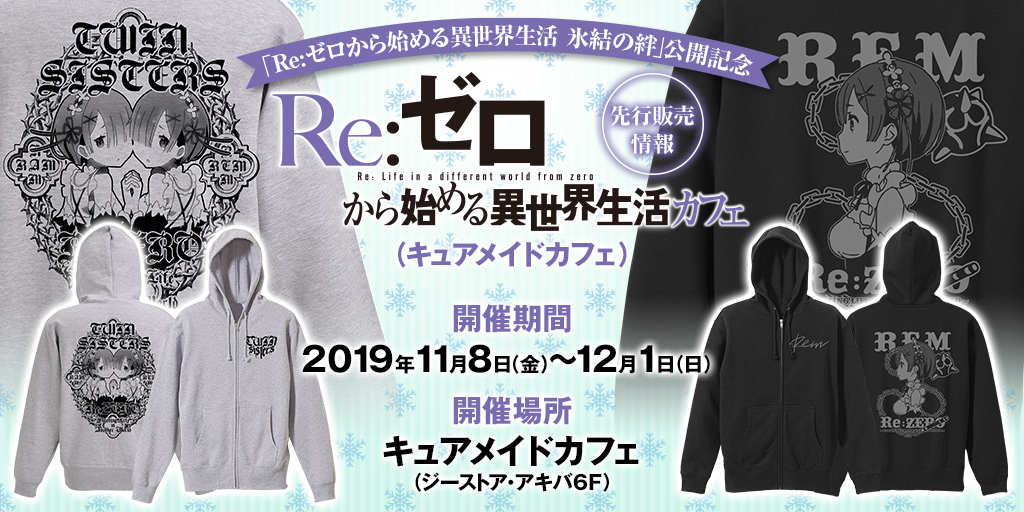 〈「Re:ゼロから始める異世界生活 氷結の絆」公開記念 「Re:ゼロから始める異世界生活」カフェ(キュアメイドカフェ)〉先行販売情報