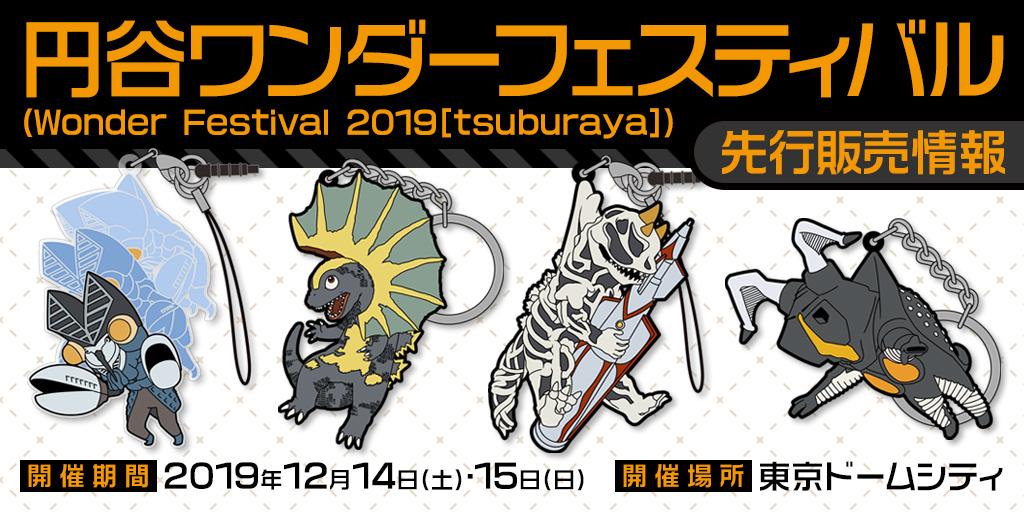 〈円谷ワンダーフェスティバル(Wonder Festival 2019[tsuburaya])〉先行販売情報