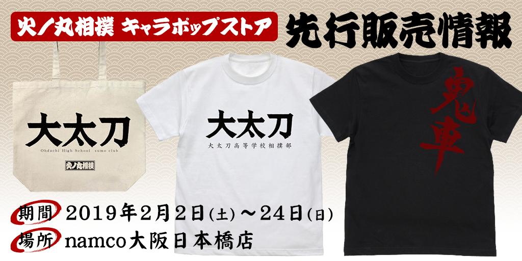 『火ノ丸相撲 キャラポップストア namco大阪日本橋店』先行販売情報