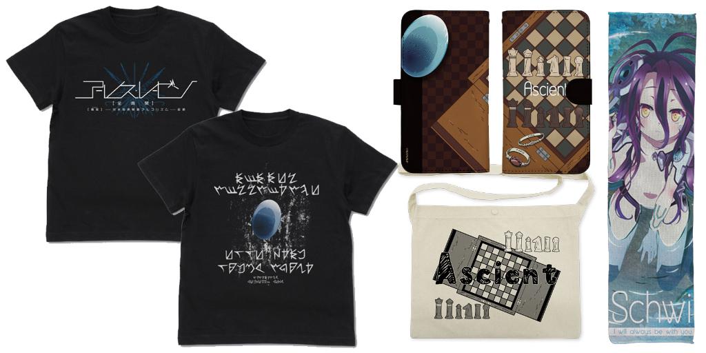[予約開始]『ノーゲーム・ノーライフ ゼロ』手帳型スマホケース、Tシャツ2種、サコッシュ、ボディウォッシュタオルが登場![二次元コスパ]