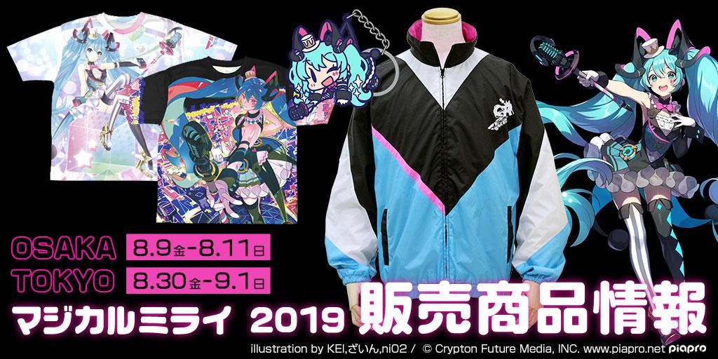 『初音ミク「マジカルミライ 2019」』販売商品情報