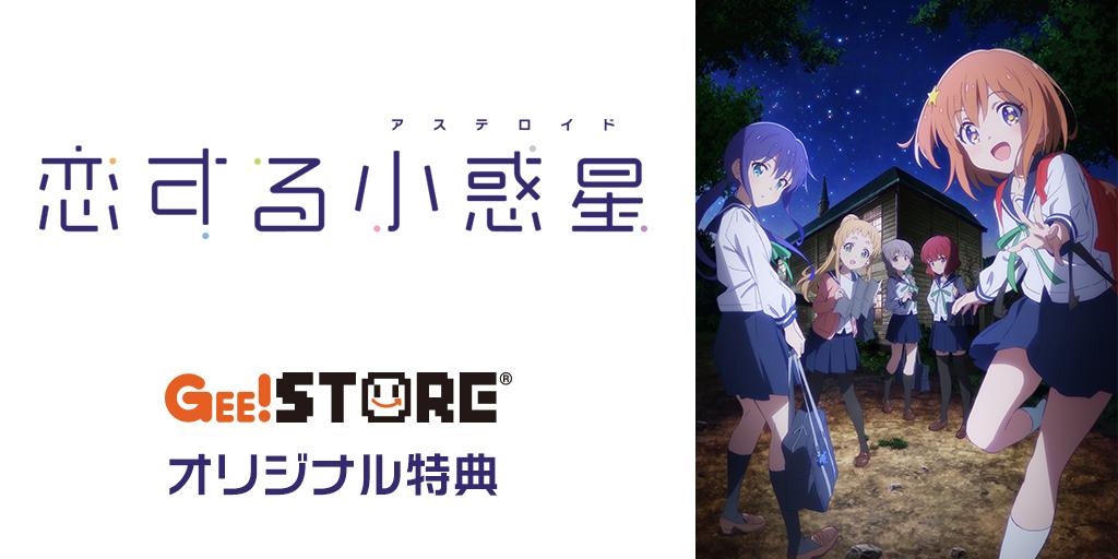 『恋する小惑星』Blu-ray&DVD<br>ジーストア&WonderGOO&新星堂オリジナル特典付きでご予約受付中!