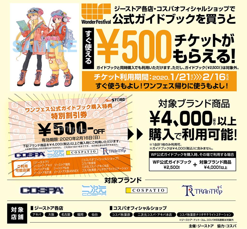 [キャンペーン]〈ワンダーフェスティバル 2020[冬]〉公式ガイドブックをご購入の方に¥500割引チケットをプレゼント!