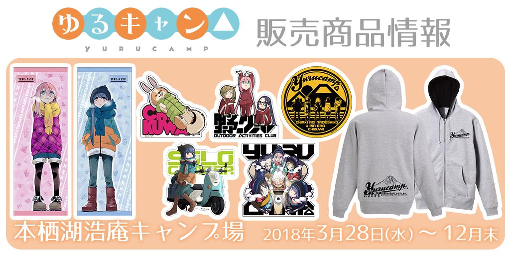 「『ゆるキャン△』本栖湖浩庵キャンプ場」販売商品情報