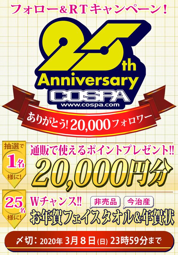 【ポイント2万円分当たる】COSPAツイッター2万人フォロワー達成記念【フォロー&RTキャンペーン】