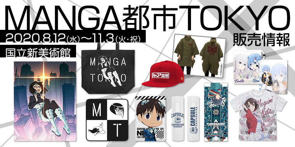 〈MANGA都市TOKYO〉販売情報