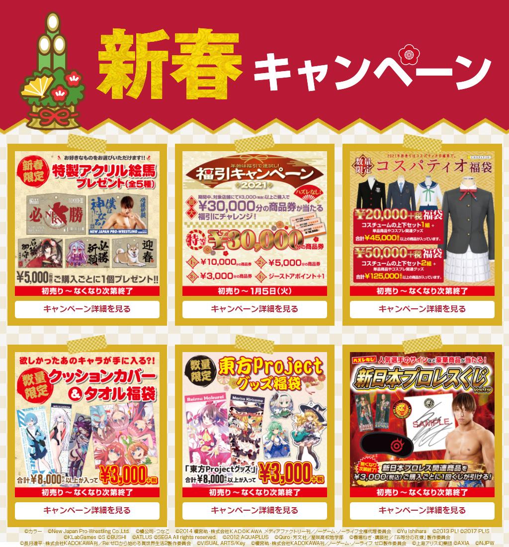 『2021年新春キャンペーン』ジーストアではお得なキャンペーンがいっぱい!!ご来店お待ちしています!