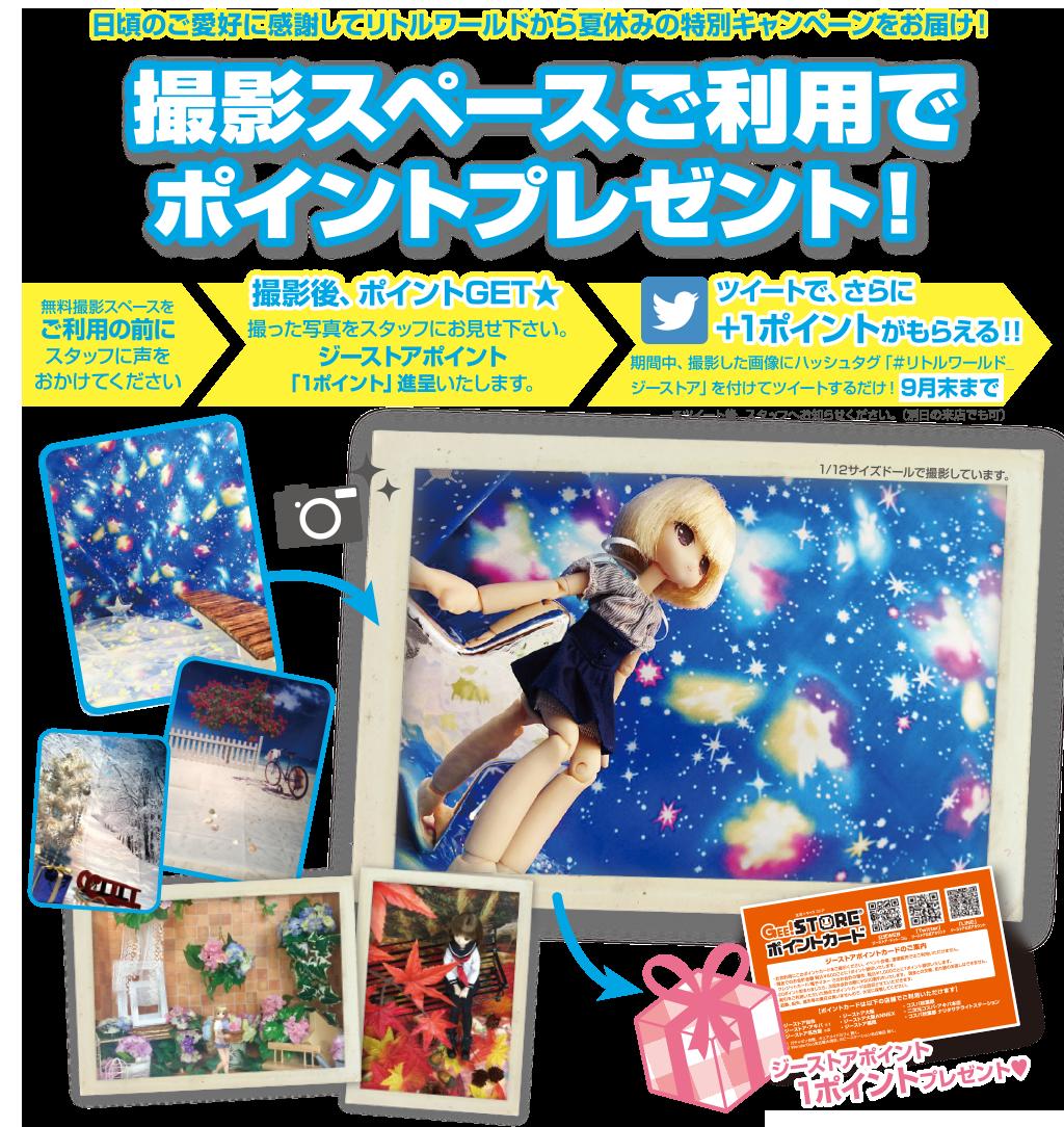 [キャンペーン]『夏休みキャンペーン2018』撮影スペースご利用でポイントプレゼント!