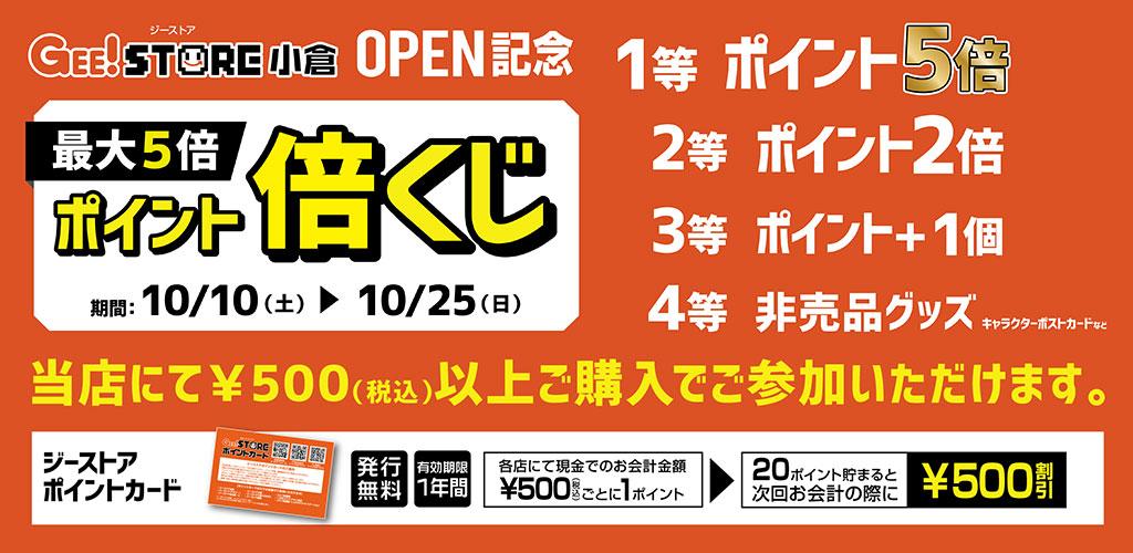 [キャンペーン]「コスパ ジーストア小倉店」「二次元コスパ ジーストア小倉店」移転オープン記念!最大5倍の「ポイント倍くじ」