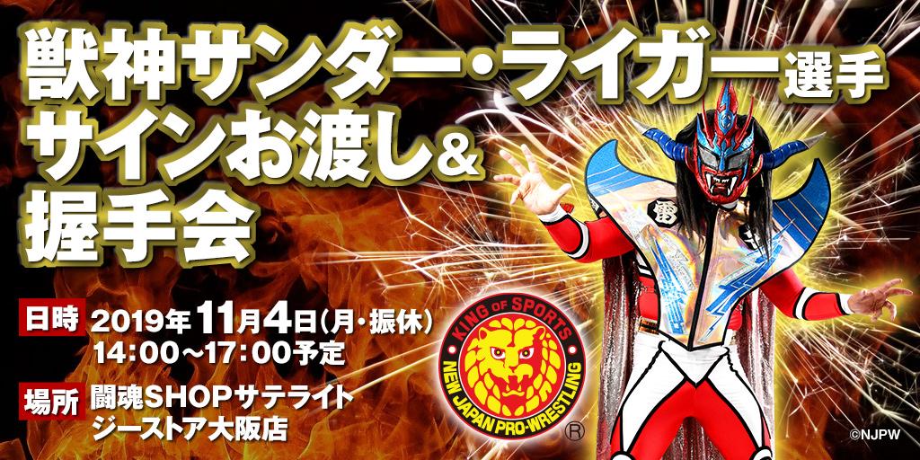 獣神サンダー・ライガー、ジーストア大阪に降臨!!サインお渡し&握手会を開催いたします!