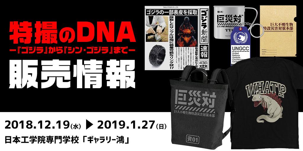 『特撮のDNA-『ゴジラ』から『シン・ゴジラ』まで-』販売情報