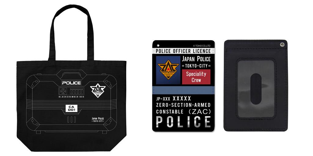 [予約開始]『電脳警察サイバーコップ』「ブラックチェンバー」の出番だ!ラージトートとフルカラーパスケースが登場![コスパ]
