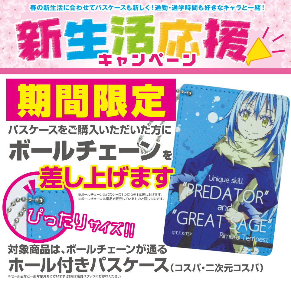 [キャンペーン]『春得キャンペーン2019』新生活応援キャンペーン