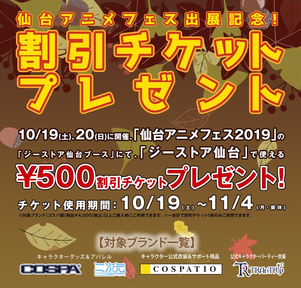 仙台アニメフェス出展記念!ジーストア仙台で使える割引チケットプレゼント!