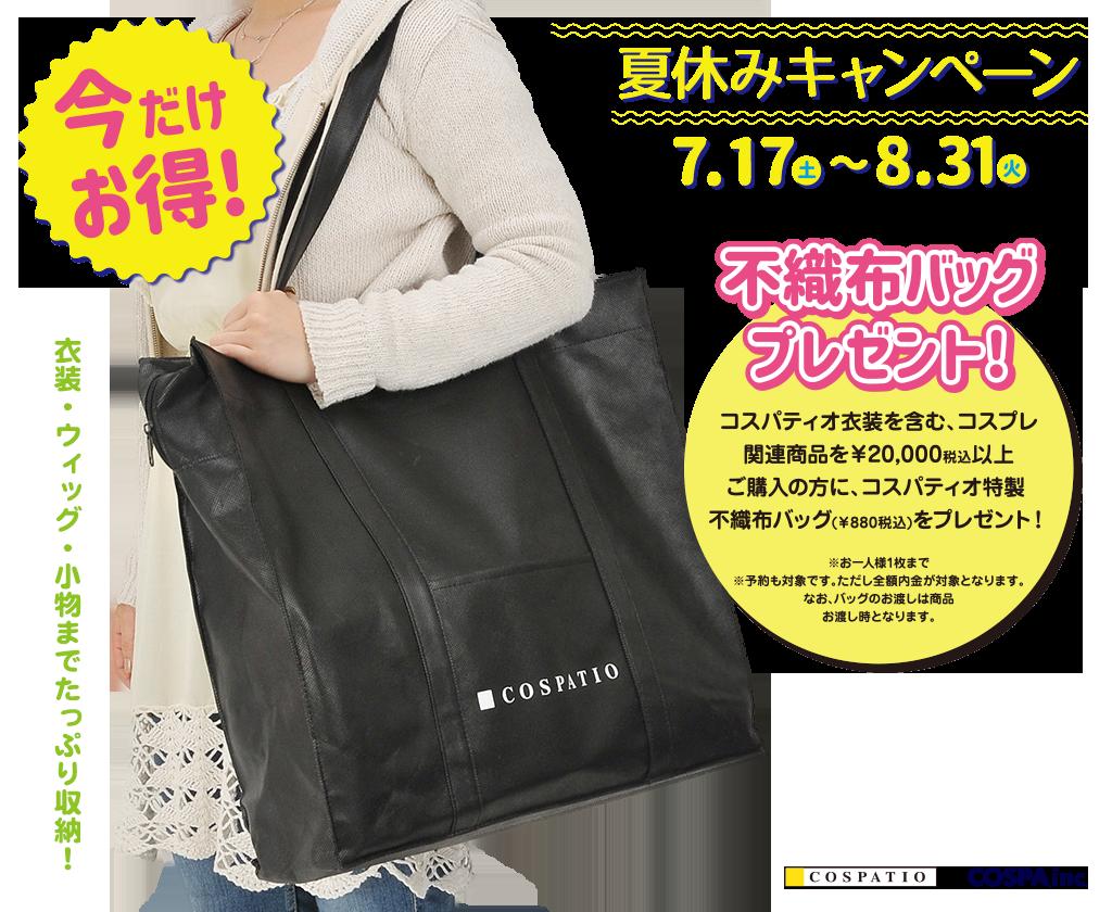 [キャンペーン]『夏休みキャンペーン2021』<期間限定>コスパティオ特製 不織布バッグ今だけプレゼント!