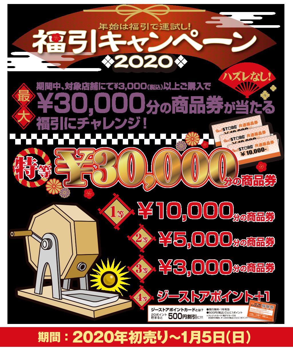 [キャンペーン]『2020新春キャンペーン』年始は福引で運試し!福引キャンペーン2020