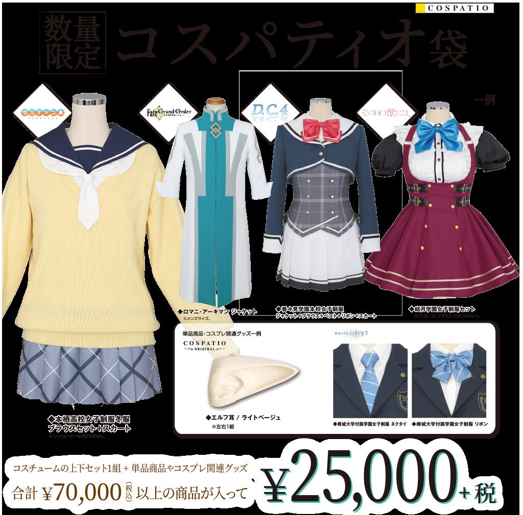 [キャンペーン]『プレオープン記念キャンペーン』コスパティオチャレンジ袋