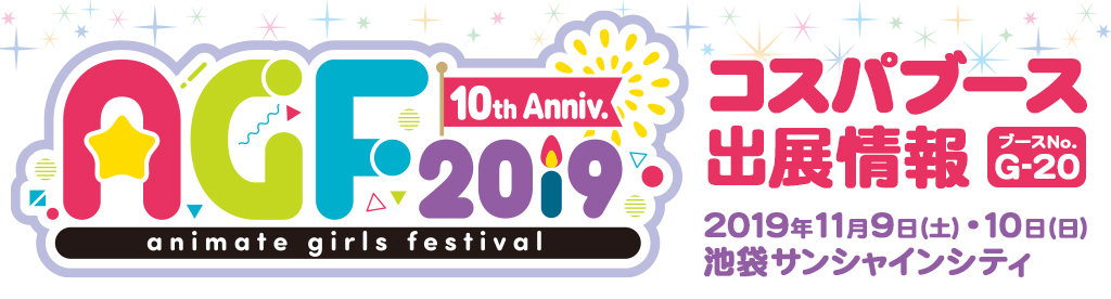 〈アニメイトガールズフェスティバル2019〉出展情報