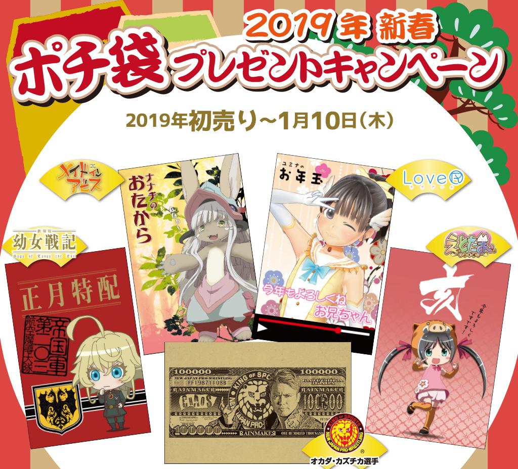 [キャンペーン]『2019新春キャンペーン』2019年 新春ポチ袋プレゼントキャンペーン